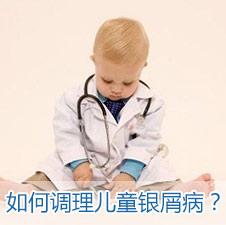 儿童牛皮癣的危害?